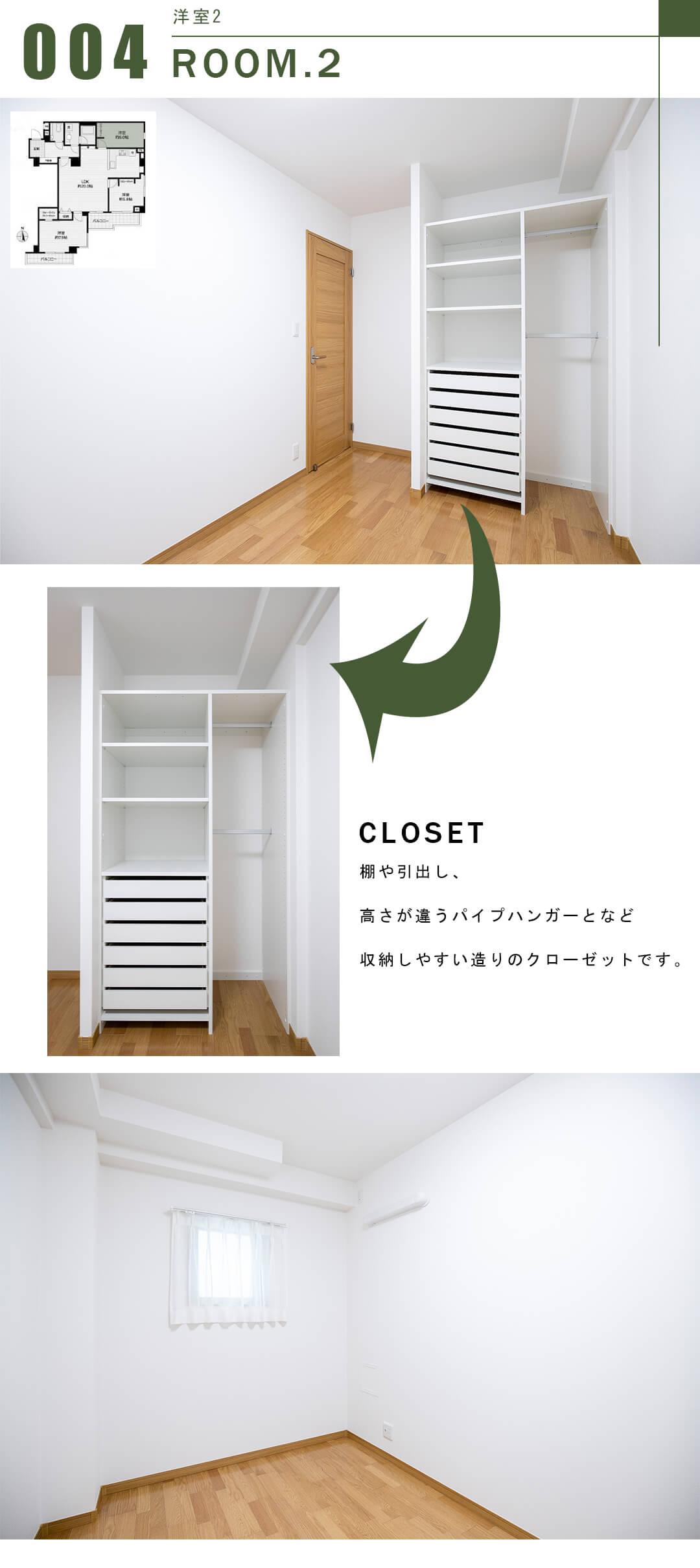 004洋室2,ROOM.2