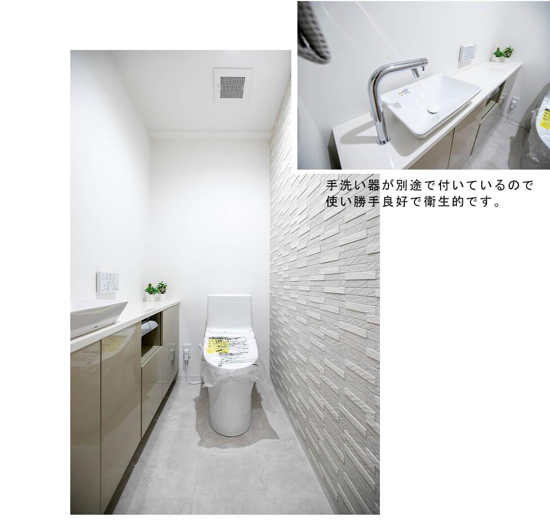 藤和薬王寺ホームズのトイレ