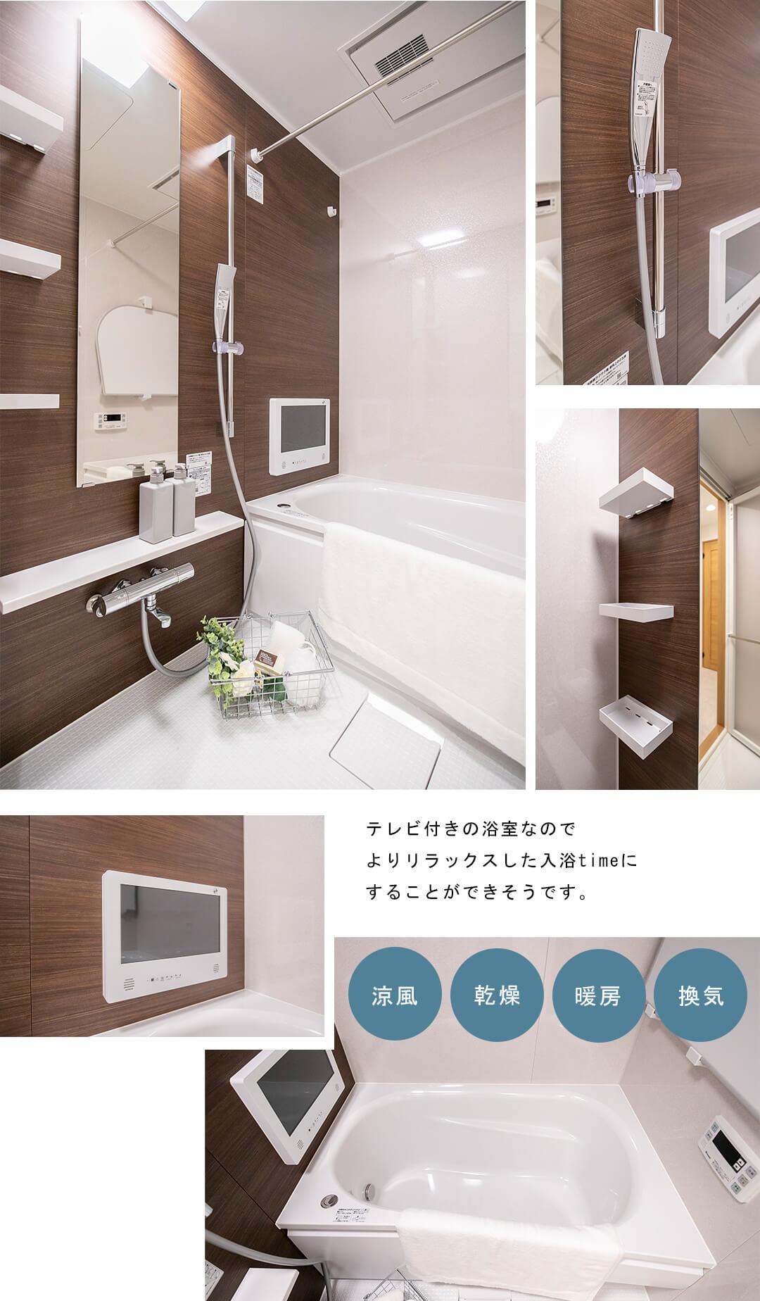 エクレール南麻布の浴室