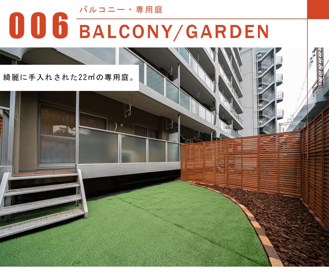 笹塚サンハイツのバルコニーと専用庭
