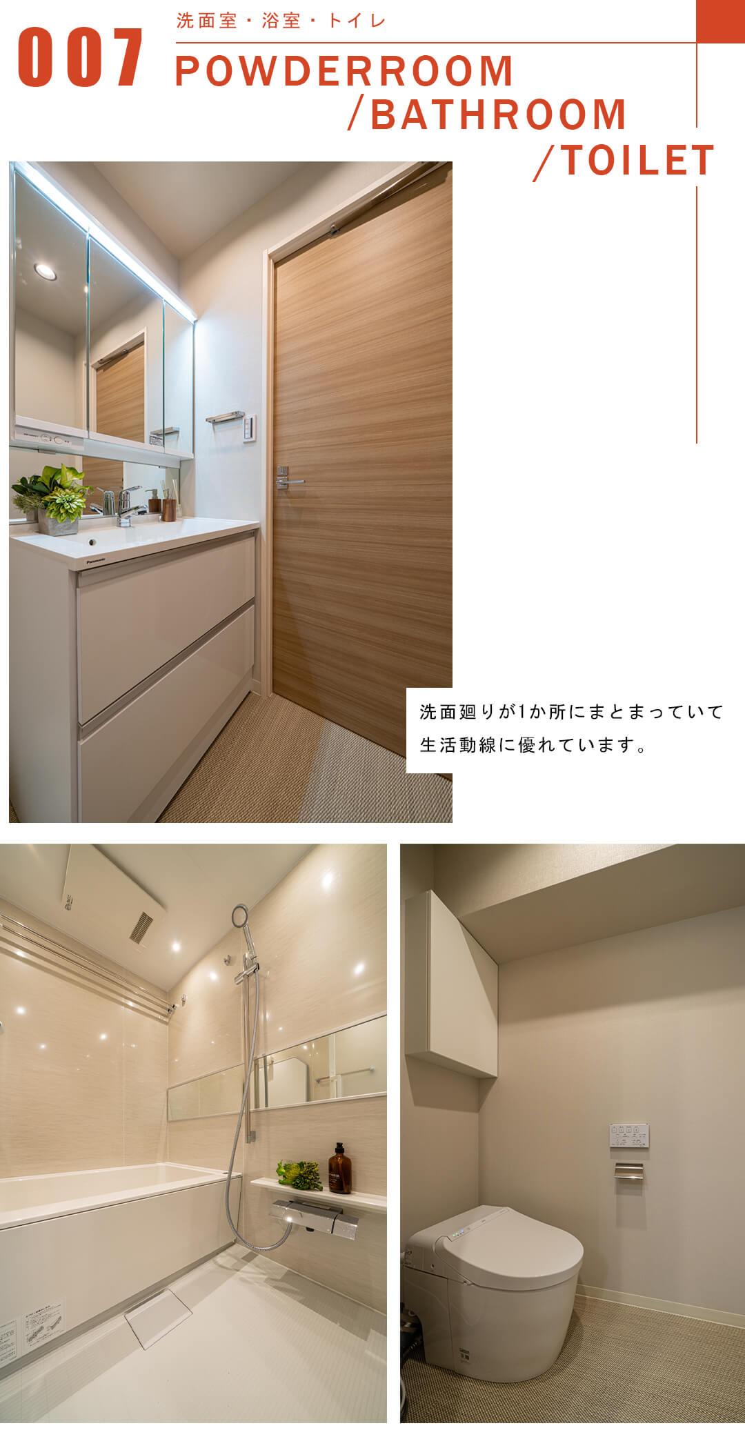 笹塚サンハイツの洗面室と浴室とトイレ