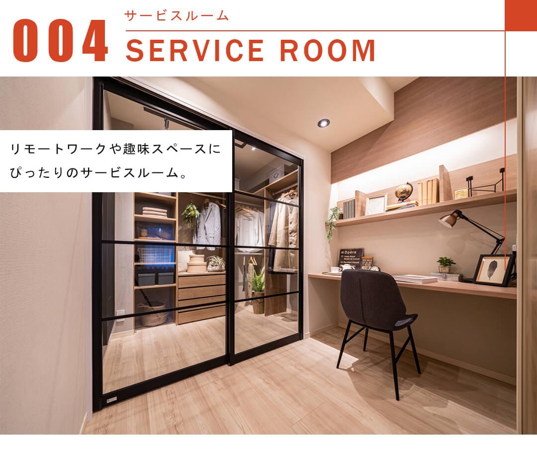 笹塚サンハイツのサービスルーム