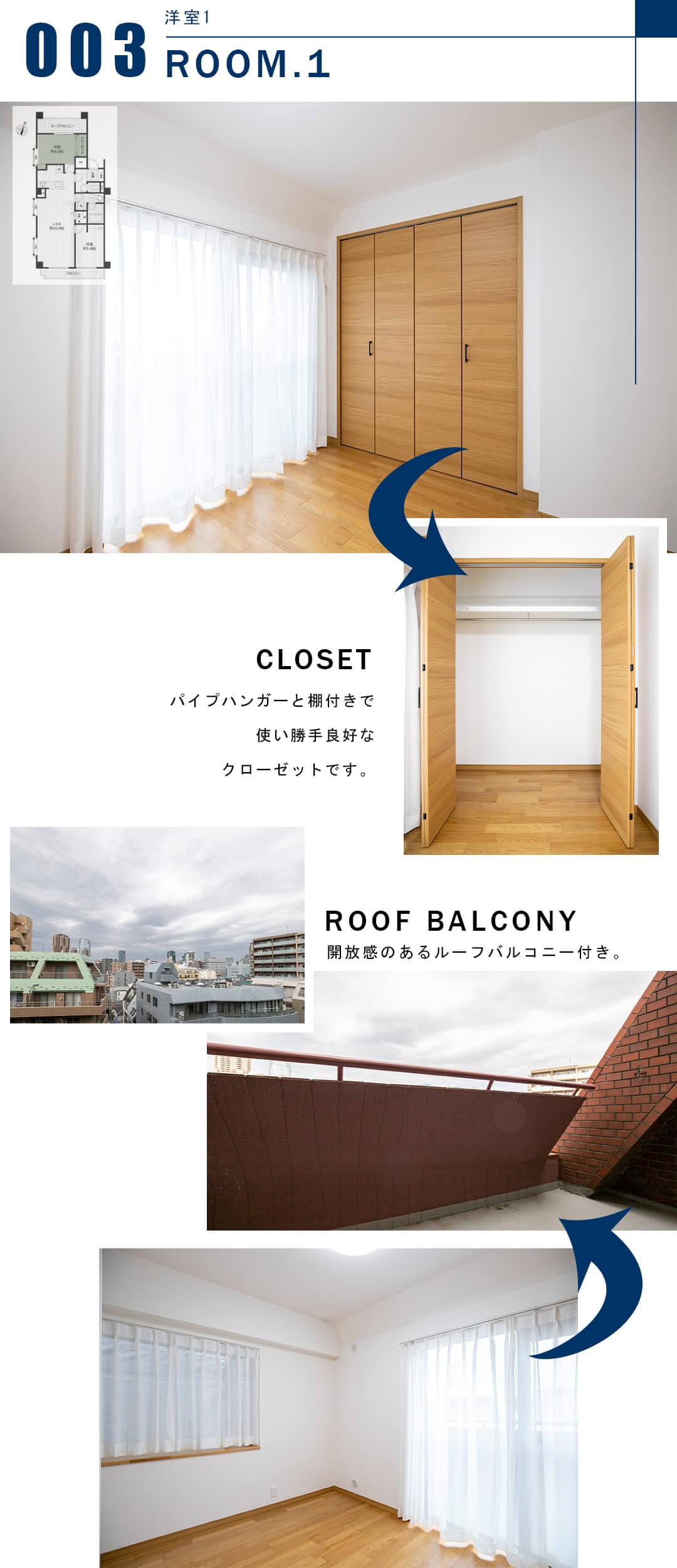 003洋室1.ROOM.1