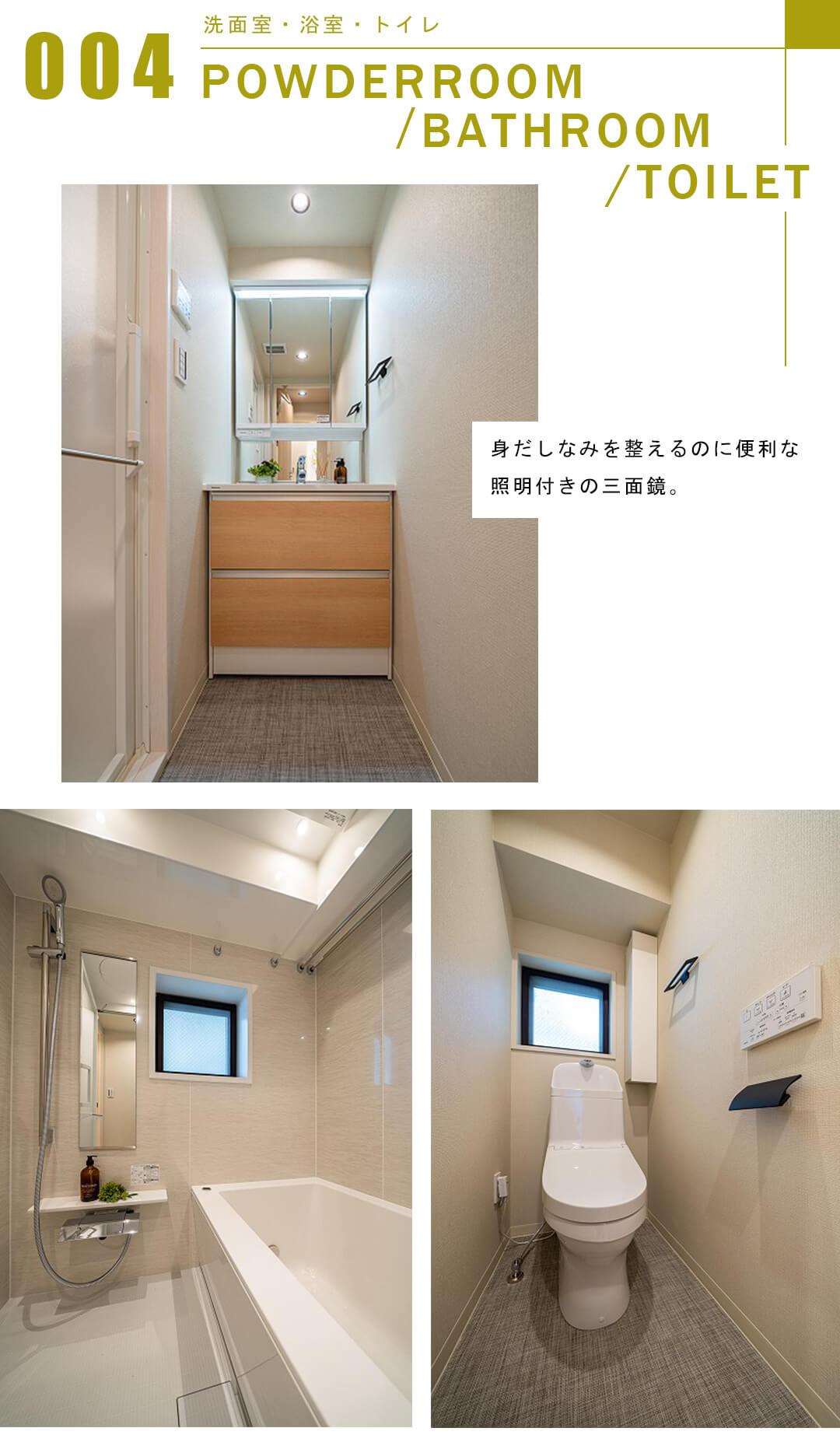 ジェイパーク不動前の洗面室と浴室とトイレ