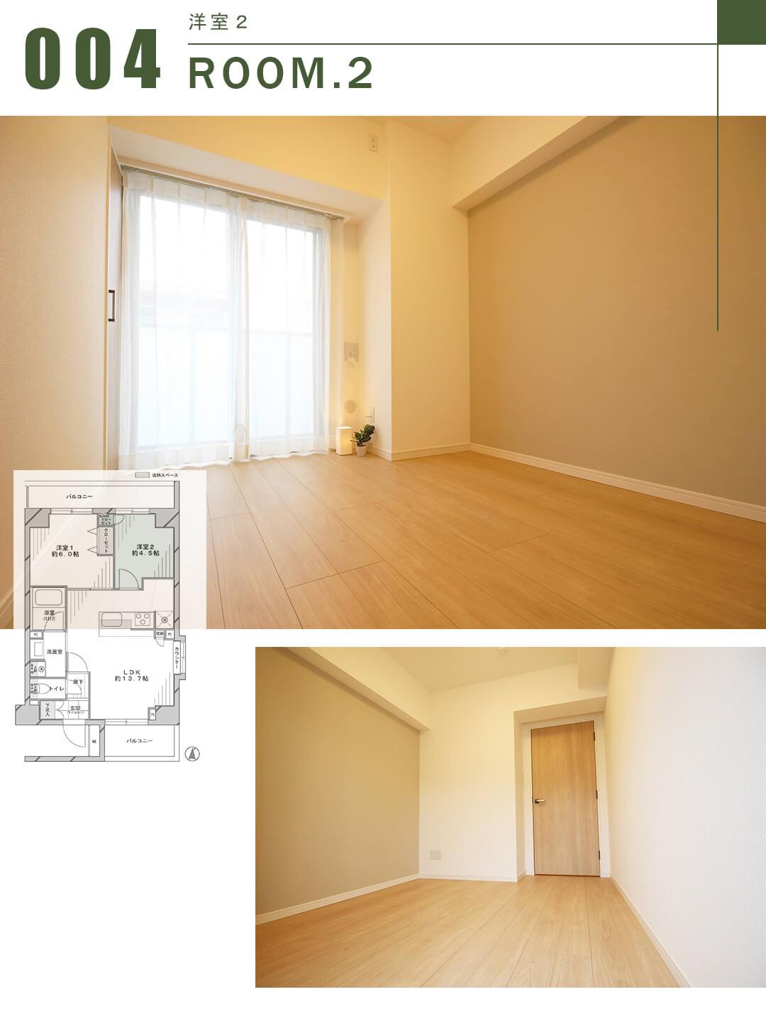 シーフォルム西新宿五丁目の洋室