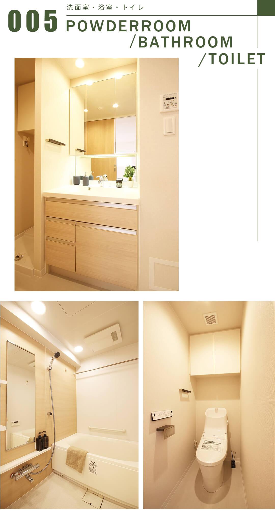 シーフォルム西新宿五丁目の洗面室と浴室とトイレ
