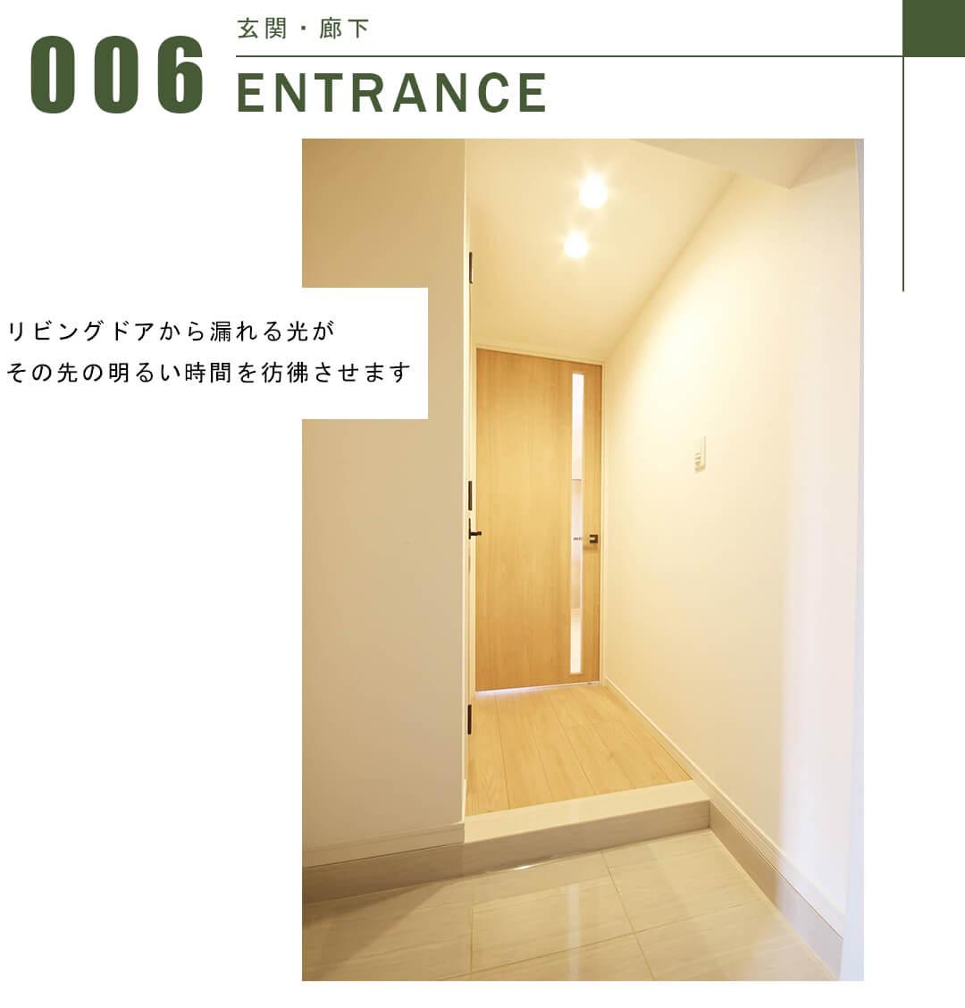 シーフォルム西新宿五丁目の廊下