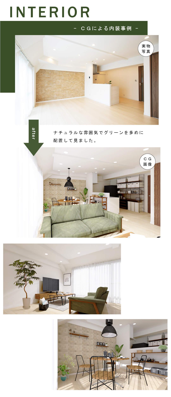 グリーンキャピタル神楽坂のCGによる内装事例
