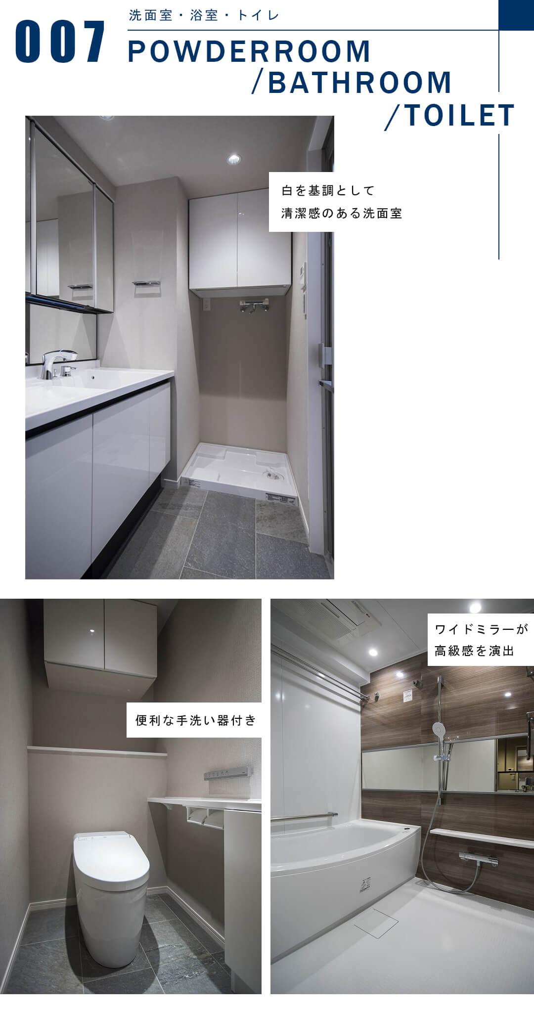 フローレンスパレス御茶ノ水フィアンコの洗面室と浴室とトイレ