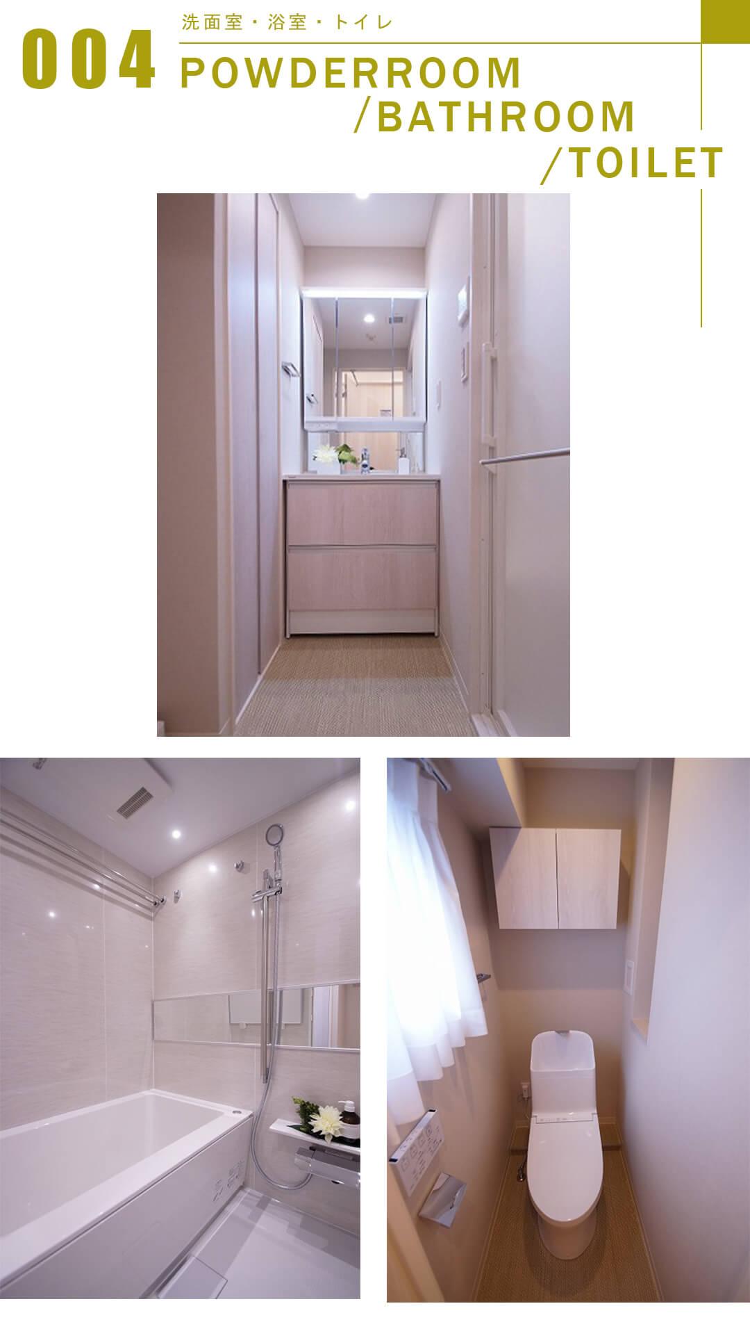 プレジール本郷ステーションプラザの洗面室と浴室とトイレ