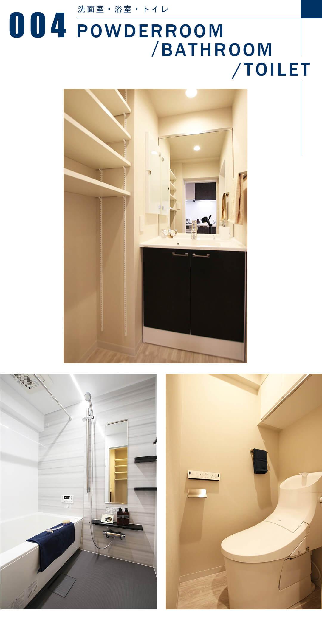 品川マンションの洗面室と浴室とトイレ