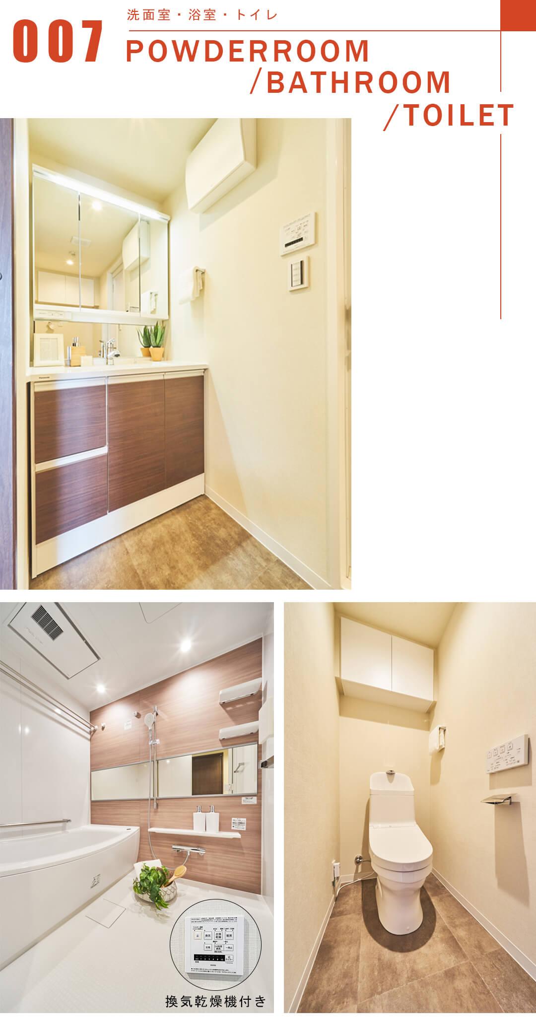 エクセルシオール新桜台の洗面室と浴室とトイレ