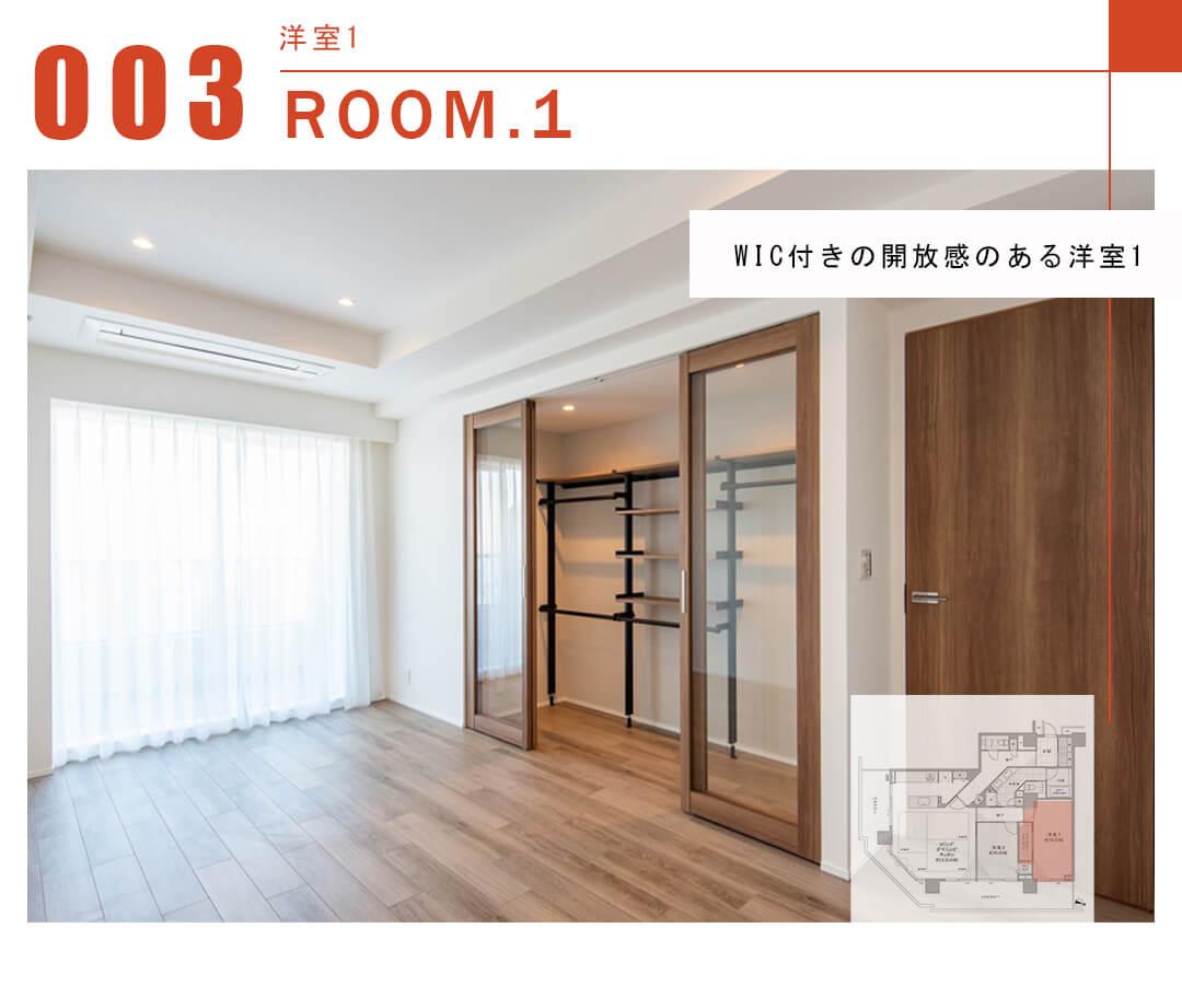 003洋室1,ROOM.1