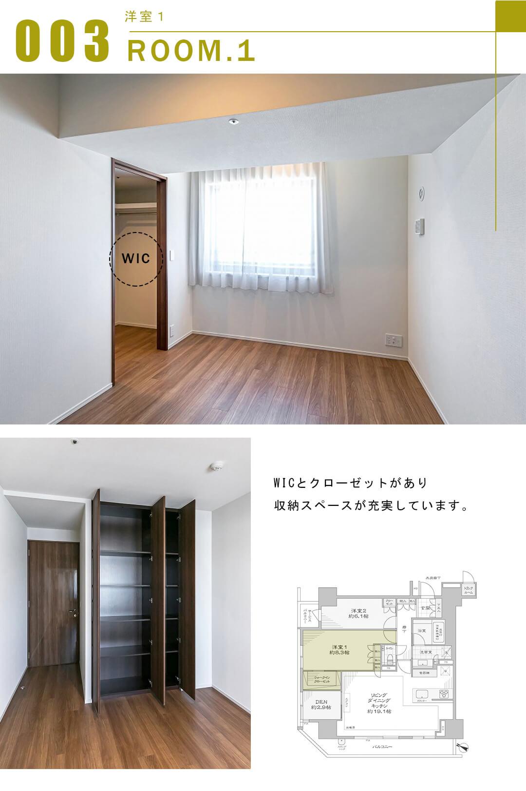 ブランズ横浜の洋室