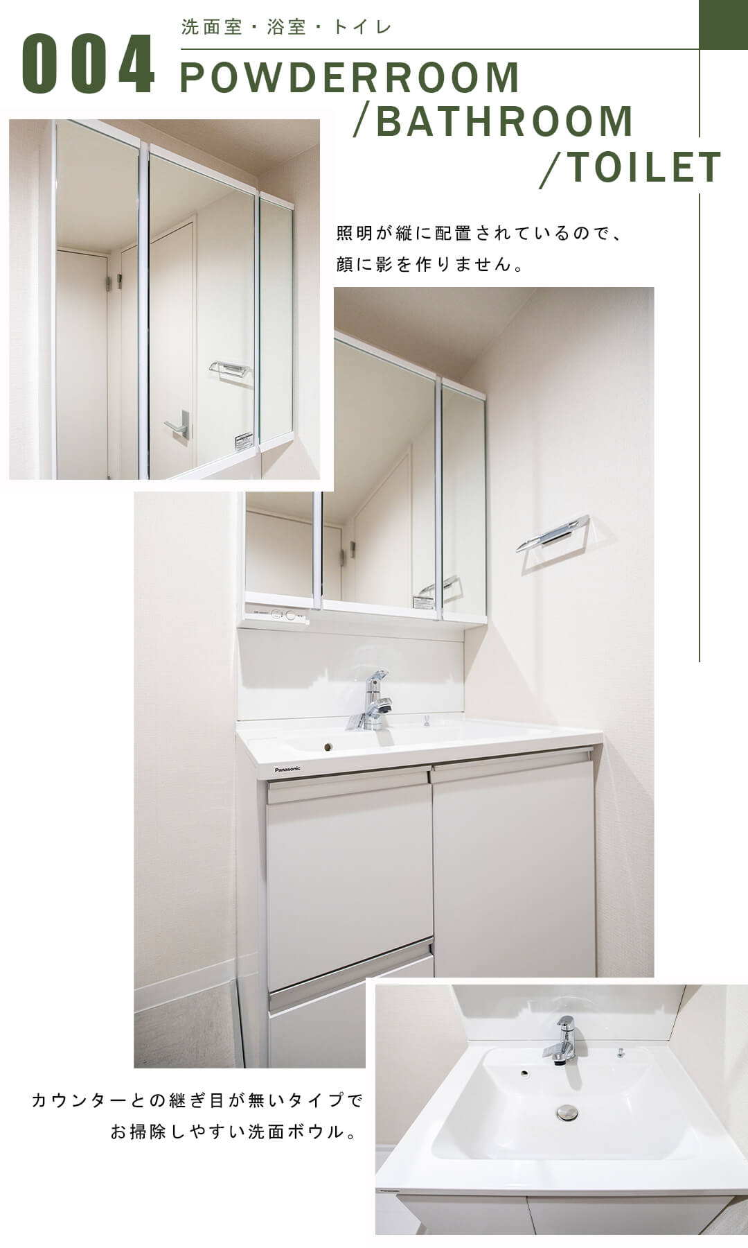 004浴室,洗面室,トイレ,Bathroom,Powderroom,Toilet