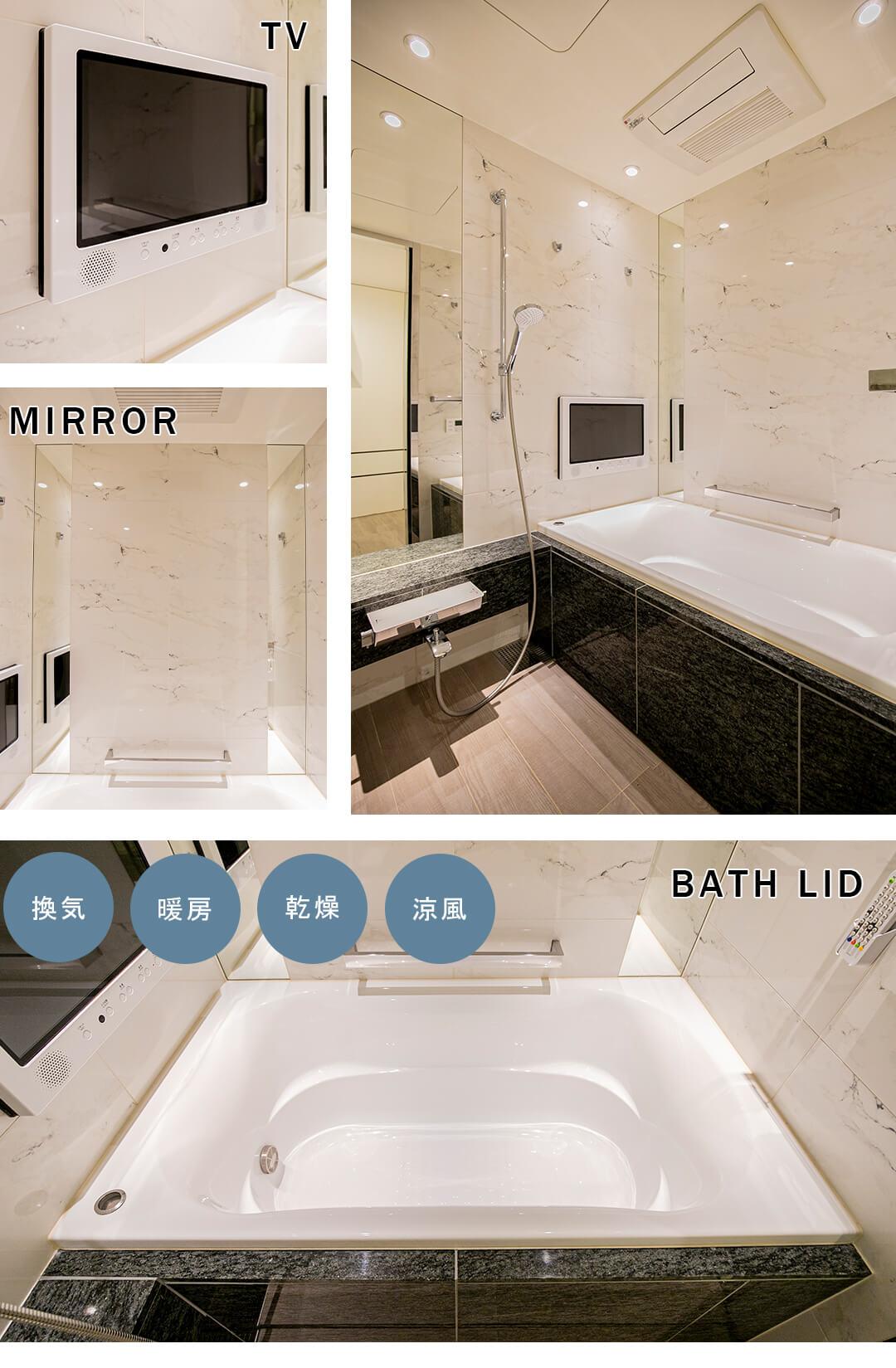 プレミスト六番町の浴室