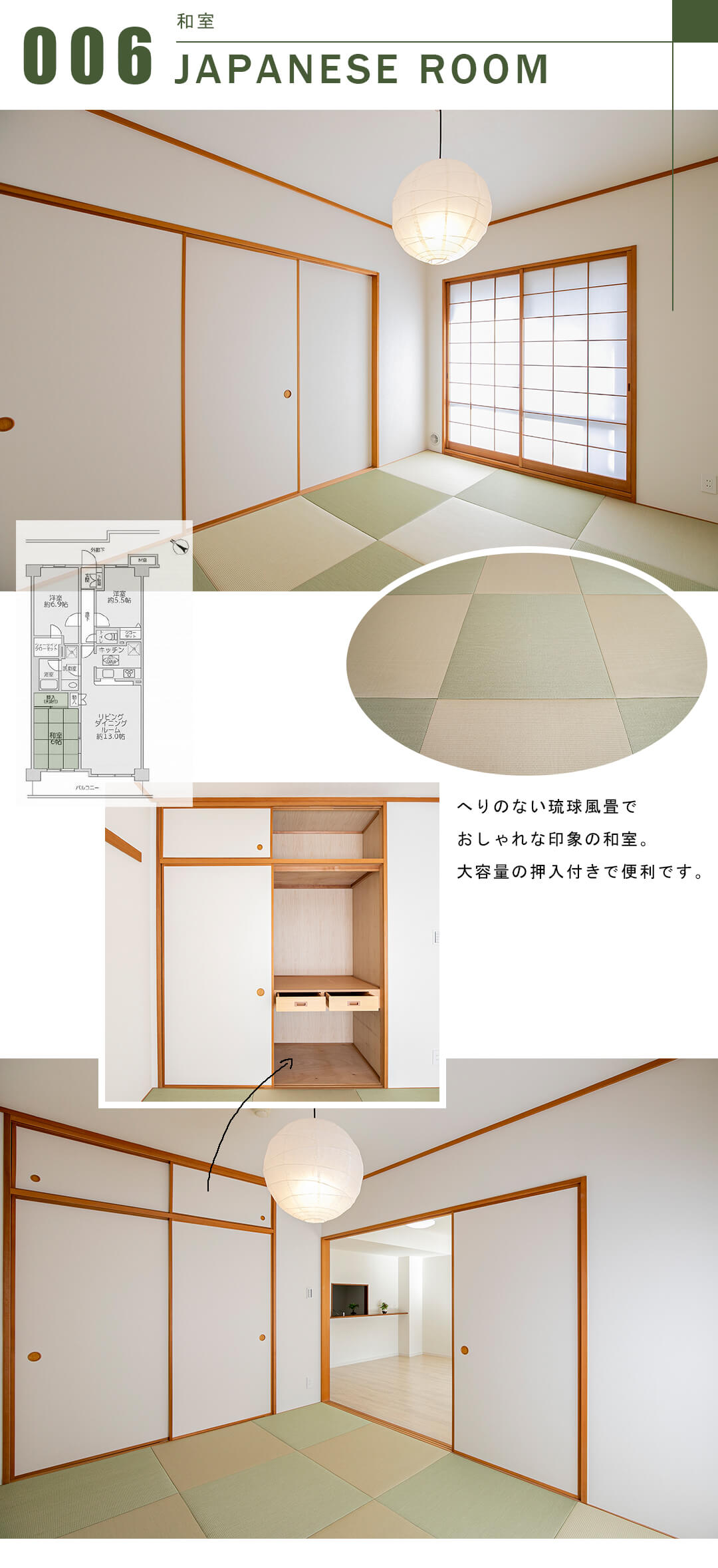 ガーデンホーム幡ヶ谷の和室