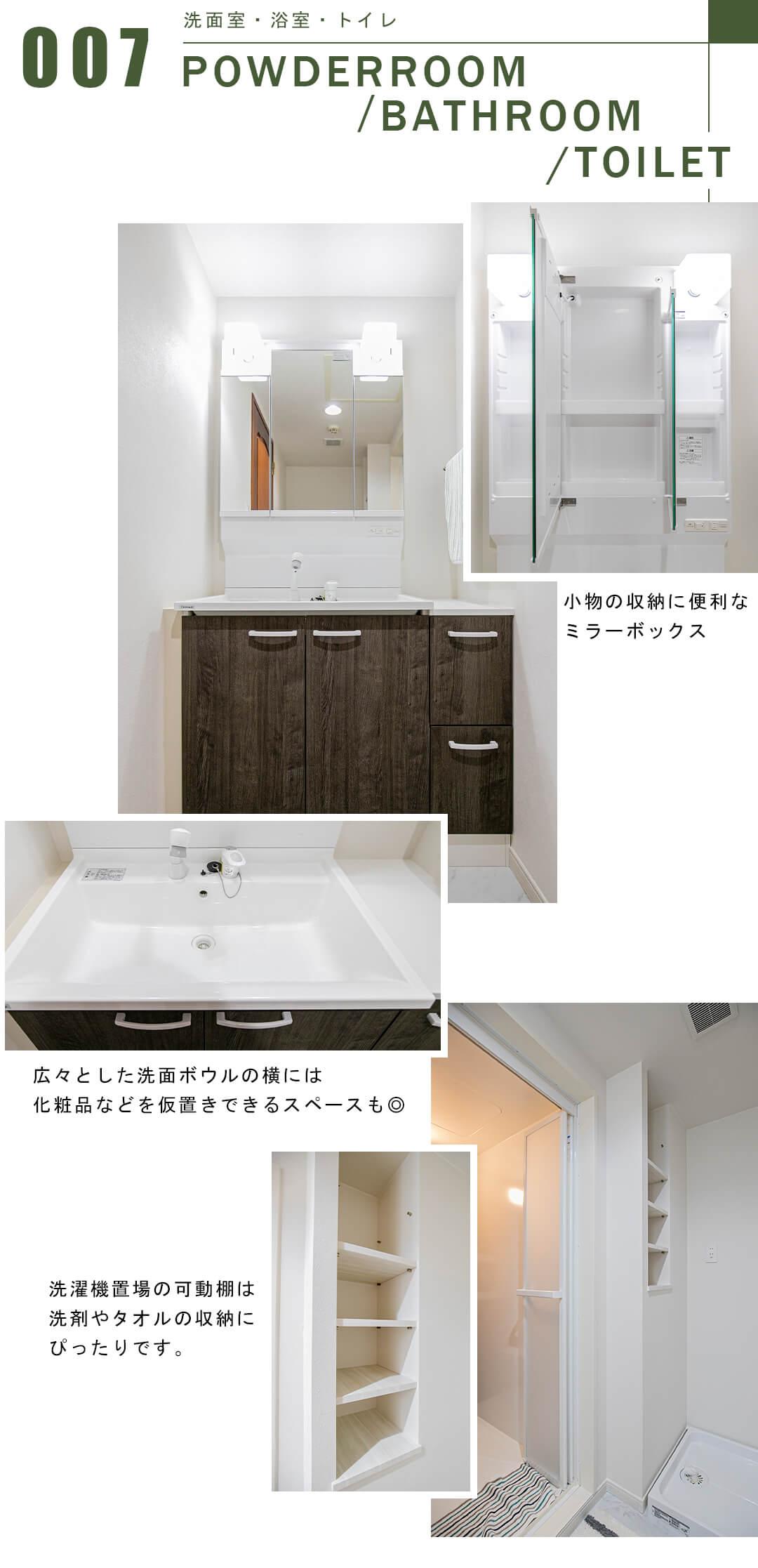 ガーデンホーム幡ヶ谷の洗面室
