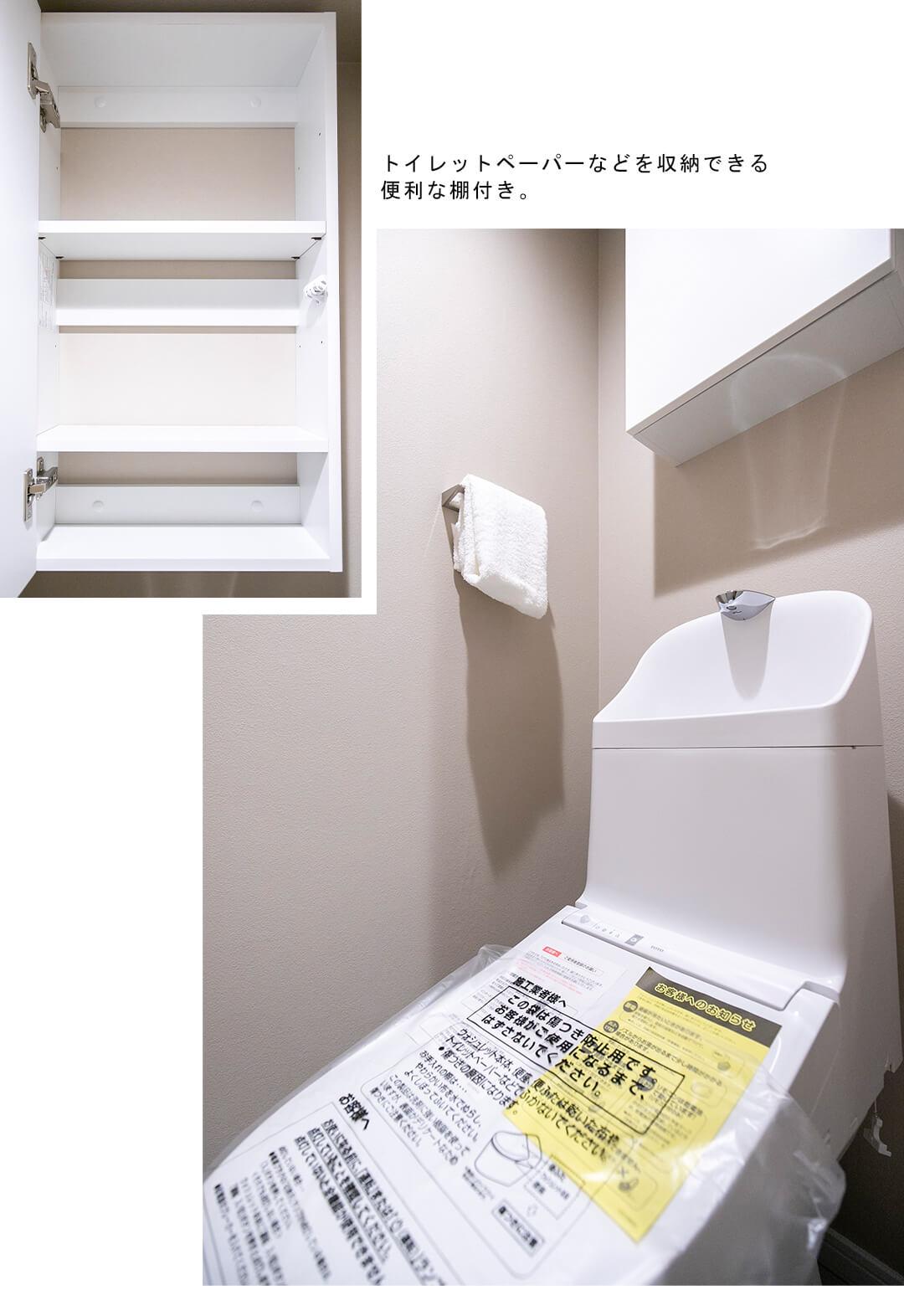 上用賀第二パーク・ホームズのトイレ