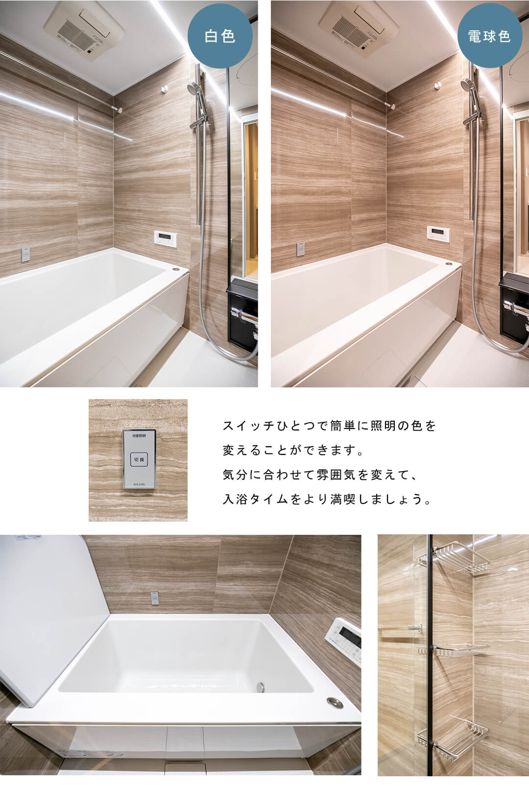 ビューネ南青山ヒルズの浴室