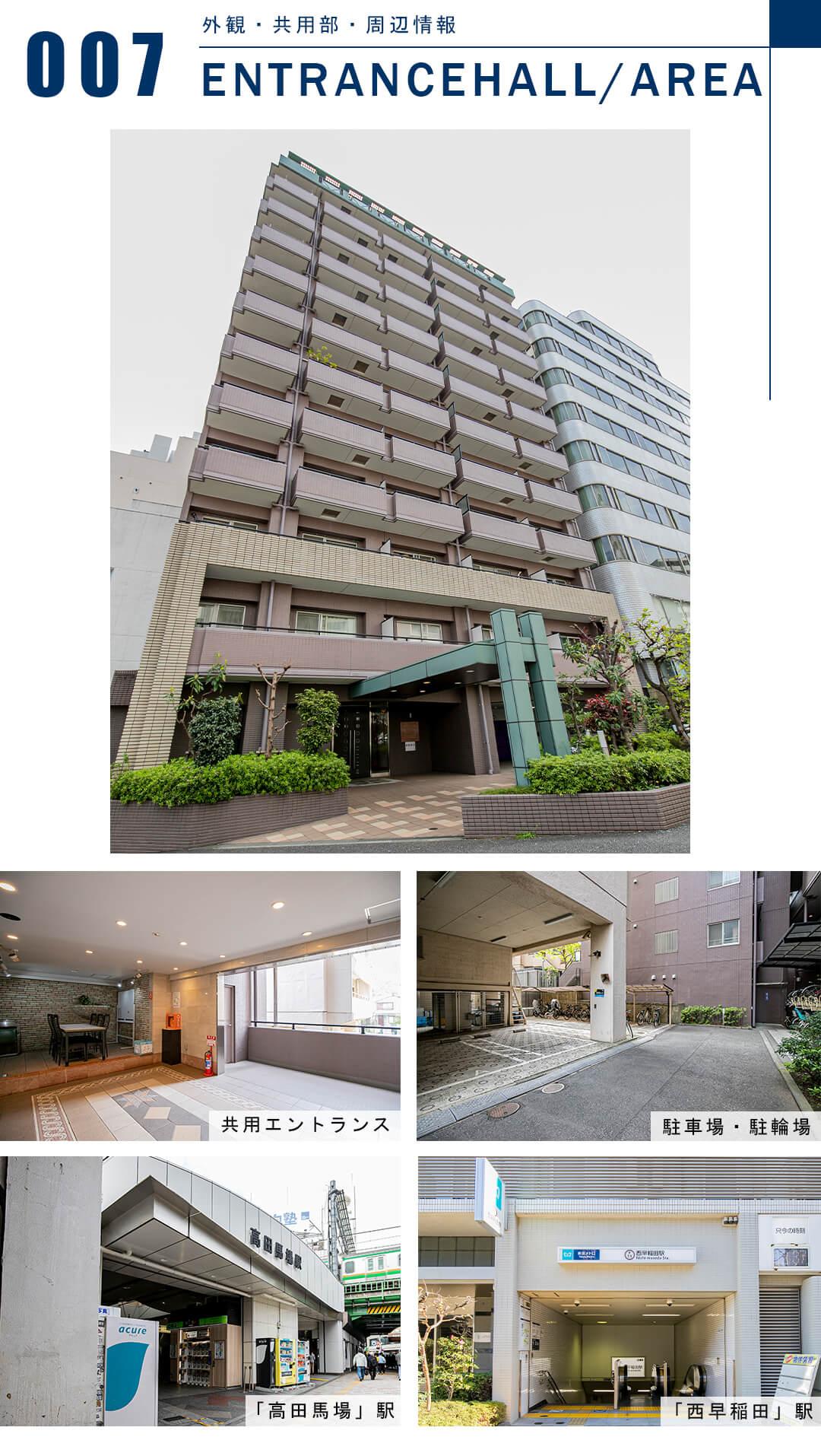 レジェンド西早稲田フォレストタワーの外観と共用部と周辺情報