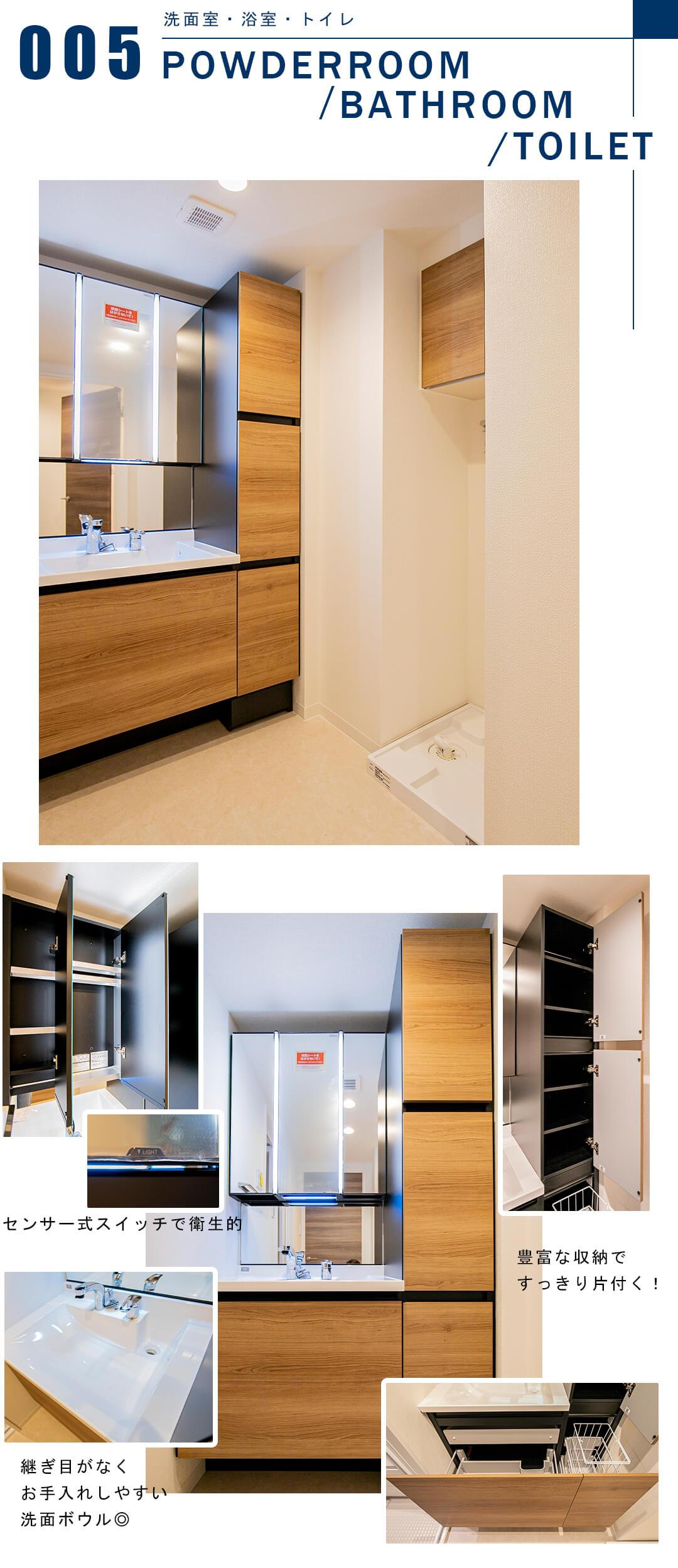 レジェンド西早稲田フォレストタワーの洗面室