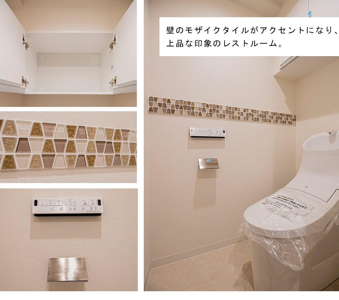 レジェンド西早稲田フォレストタワーのトイレ