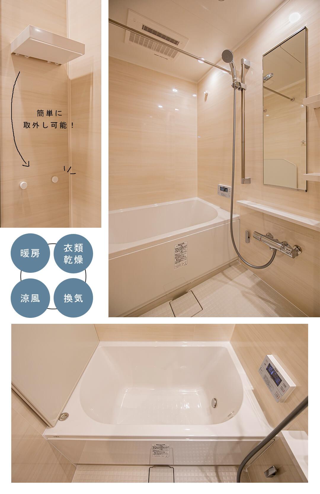 安藤坂東方マンションの浴室