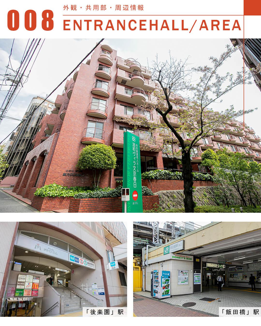 安藤坂東方マンションの外観と周辺情報