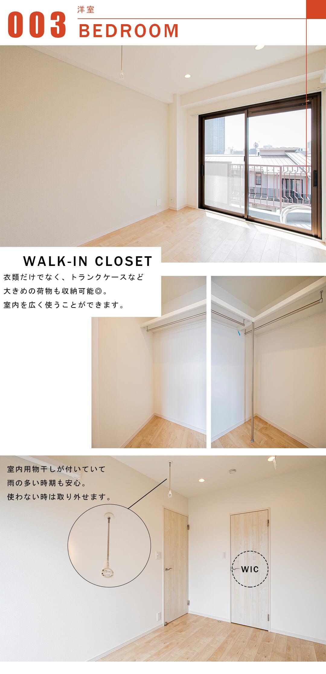 安藤坂東方マンションの洋室