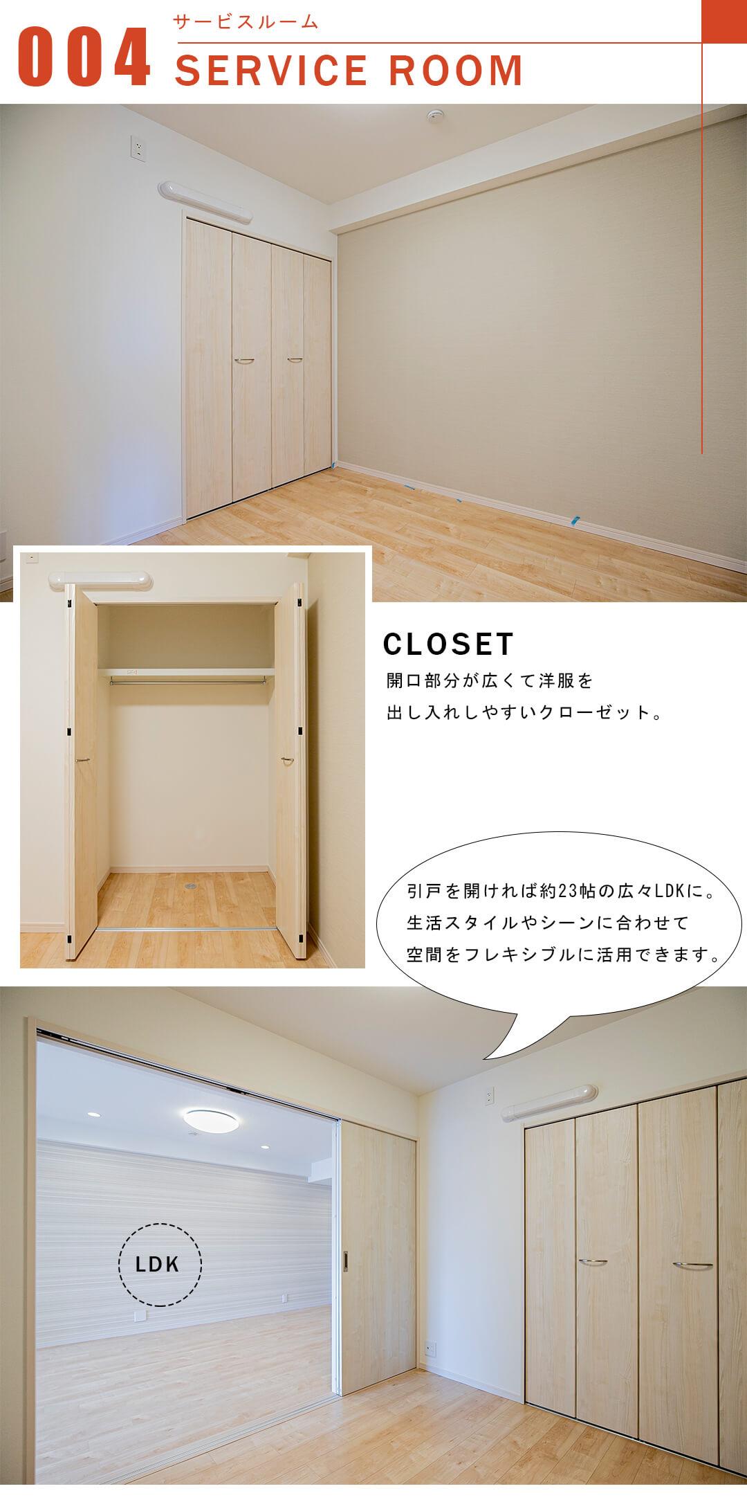安藤坂東方マンションのサービスルーム