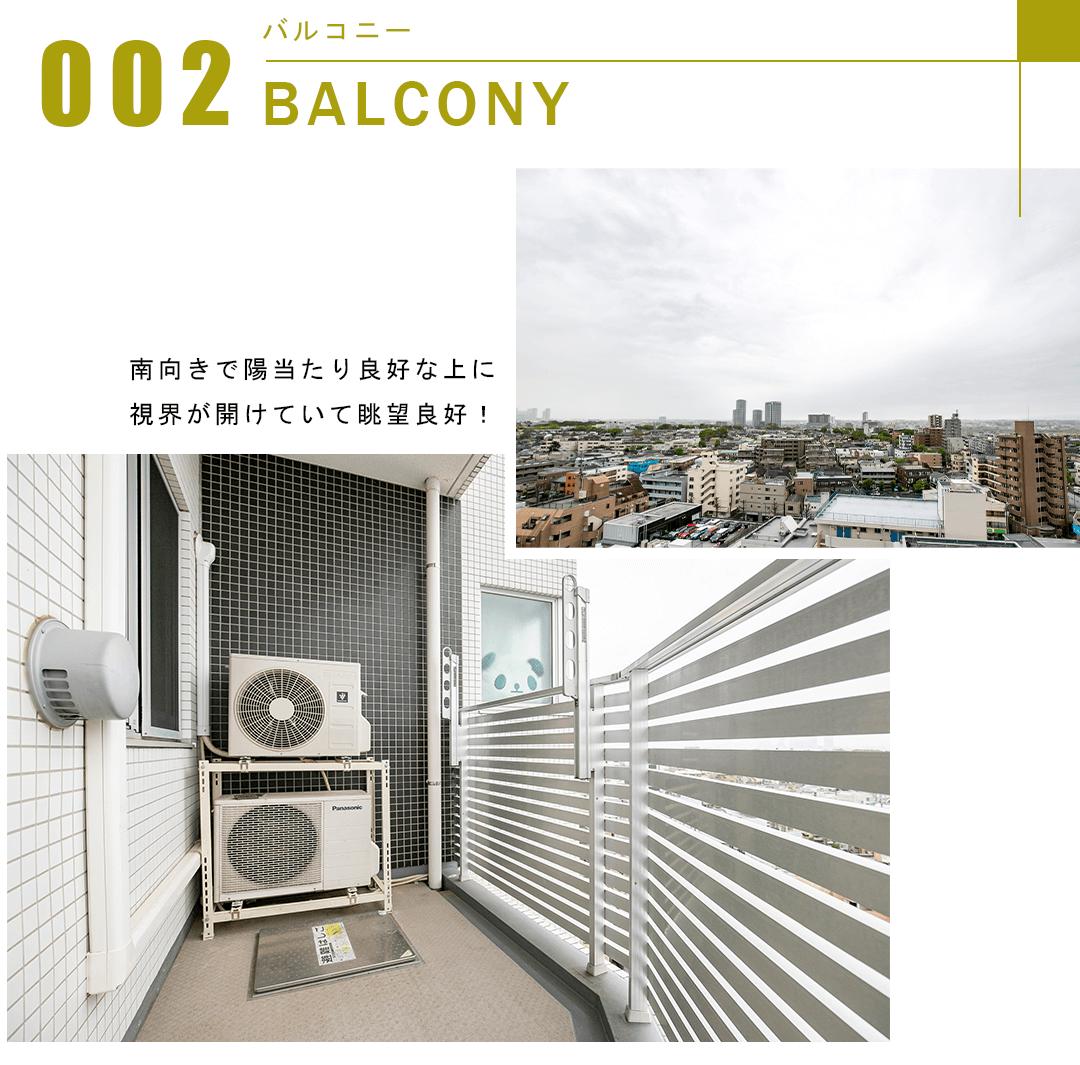 002バルコニー,Balcony