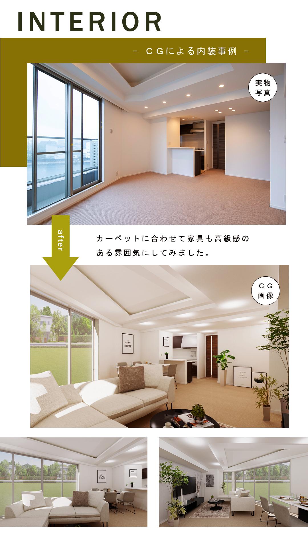 CGによる内装事例