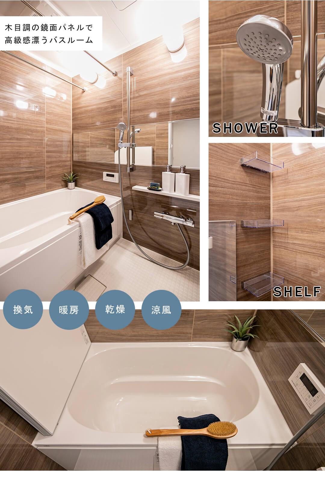 パークハイム神楽坂の浴室