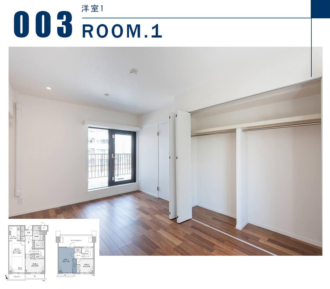 003洋室1,ROOM,1
