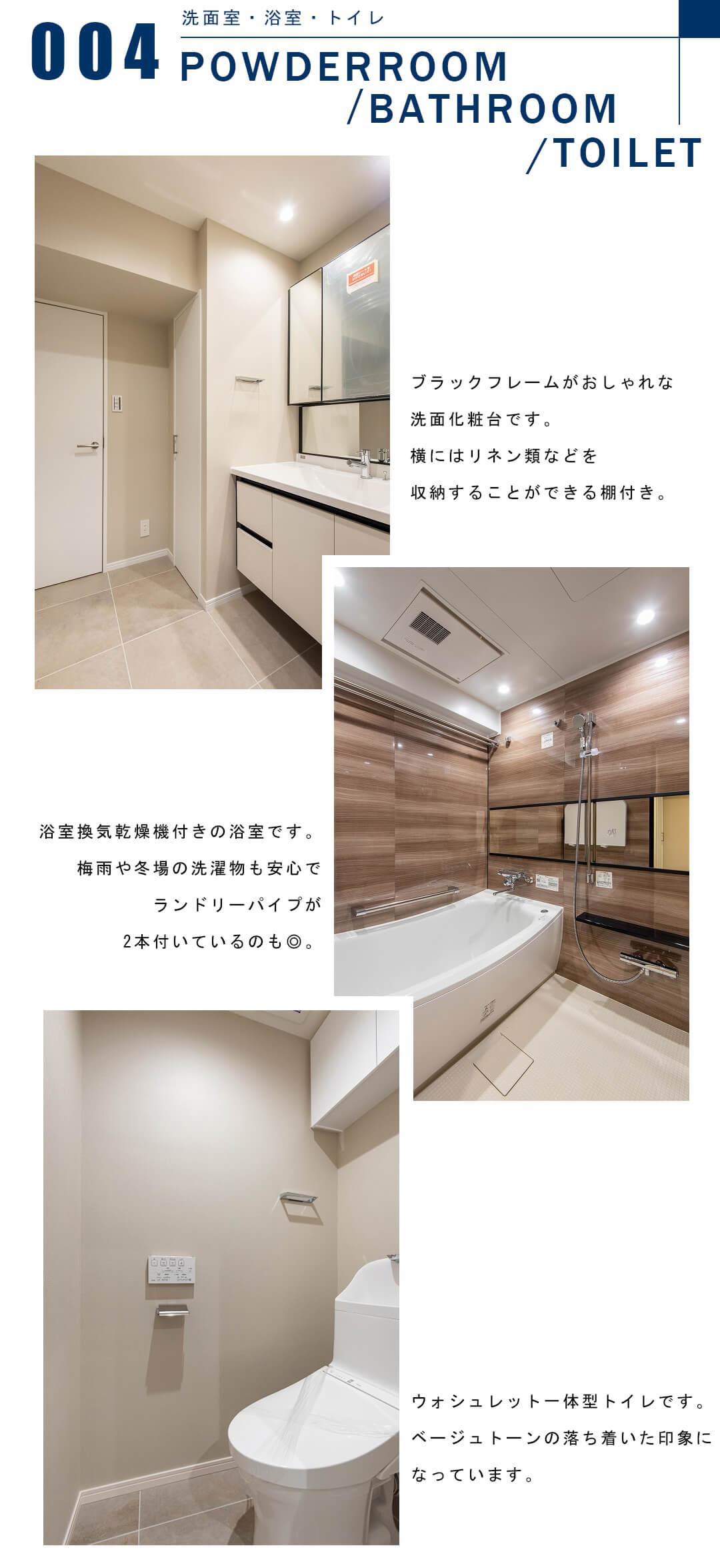 004洗面室,浴室,トイレ,BATHROOM,POWDERROOM,TOILET
