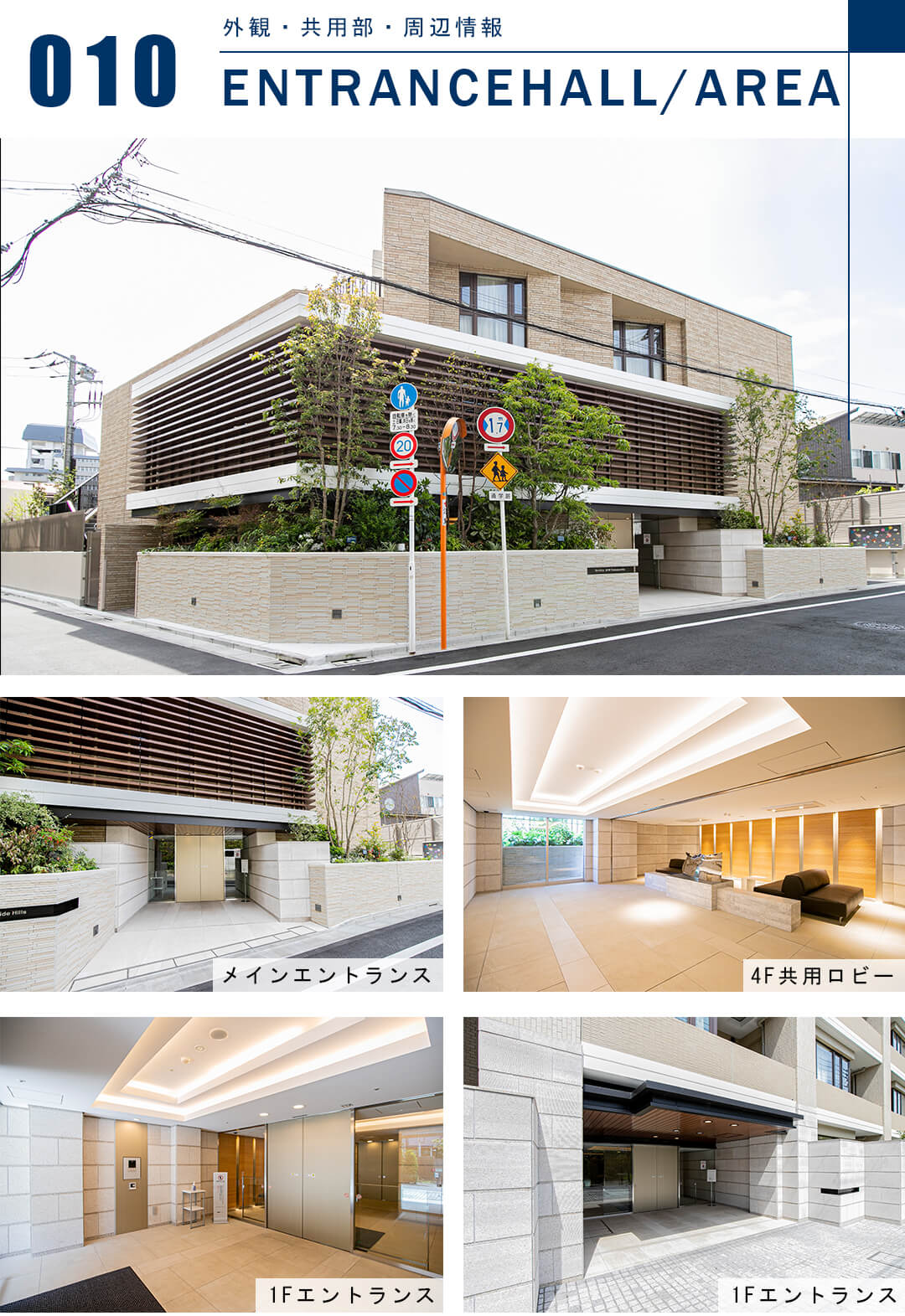 Brillia 東中野 Parkside Hillsの外観と共用部と周辺情報