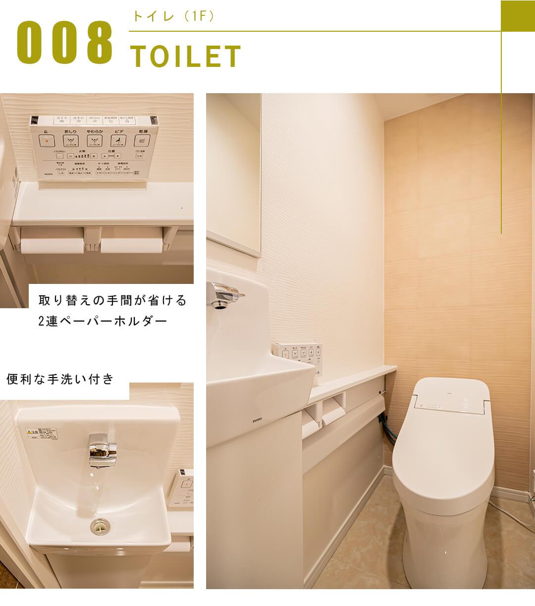 セボン代官山A棟のトイレ
