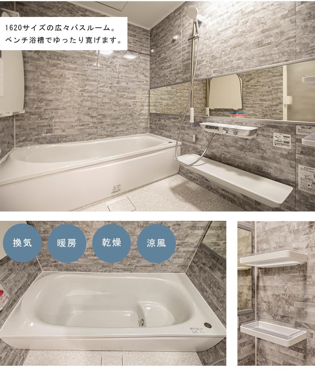 セボン代官山A棟の浴室
