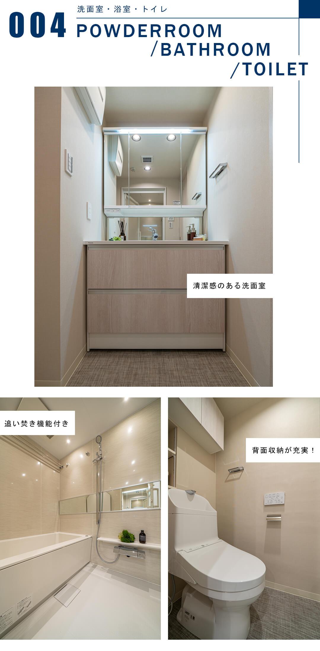 パレ乃木坂の洗面室と浴室とトイレ