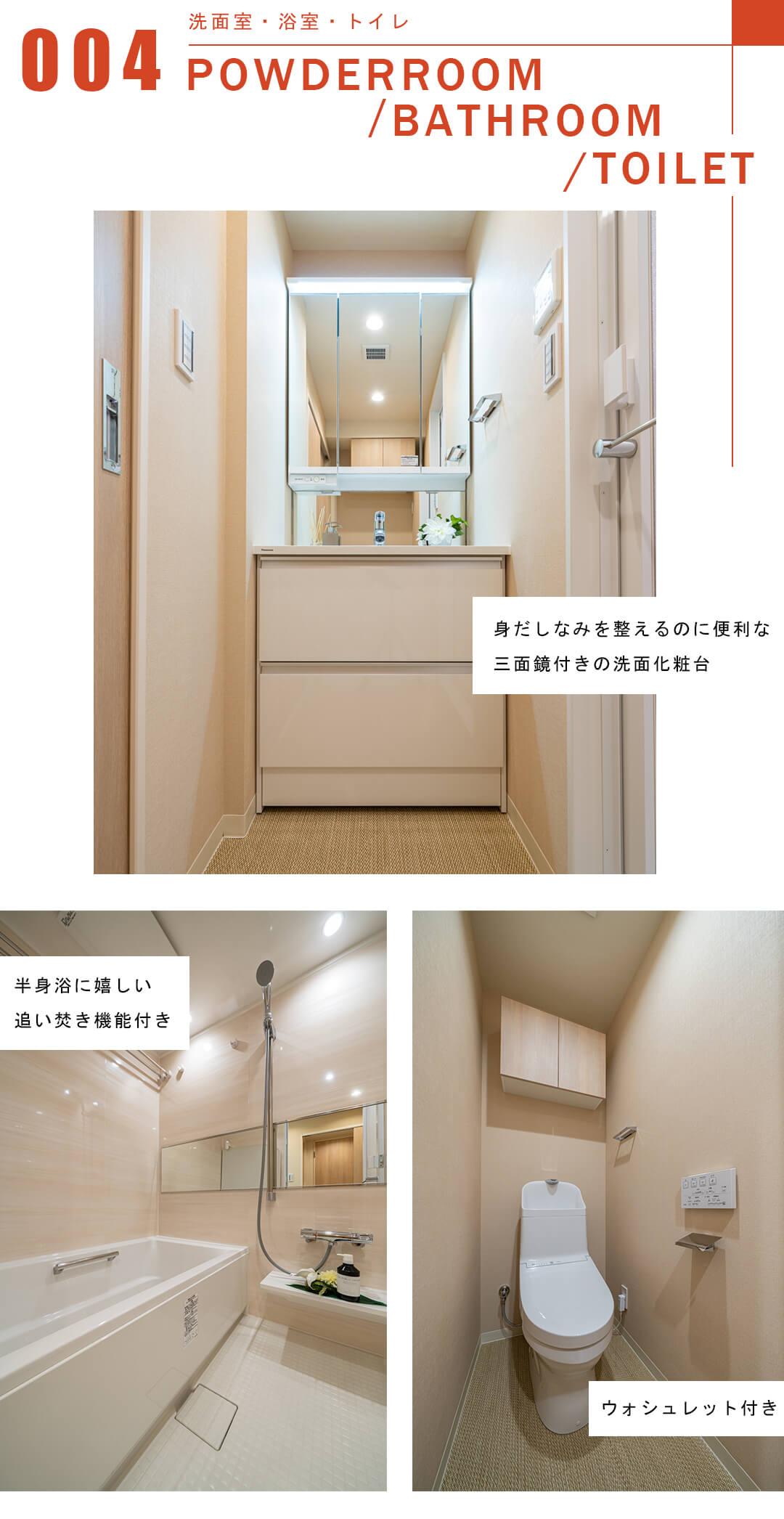 マンションアクロス代々木の洗面室と浴室とトイレ