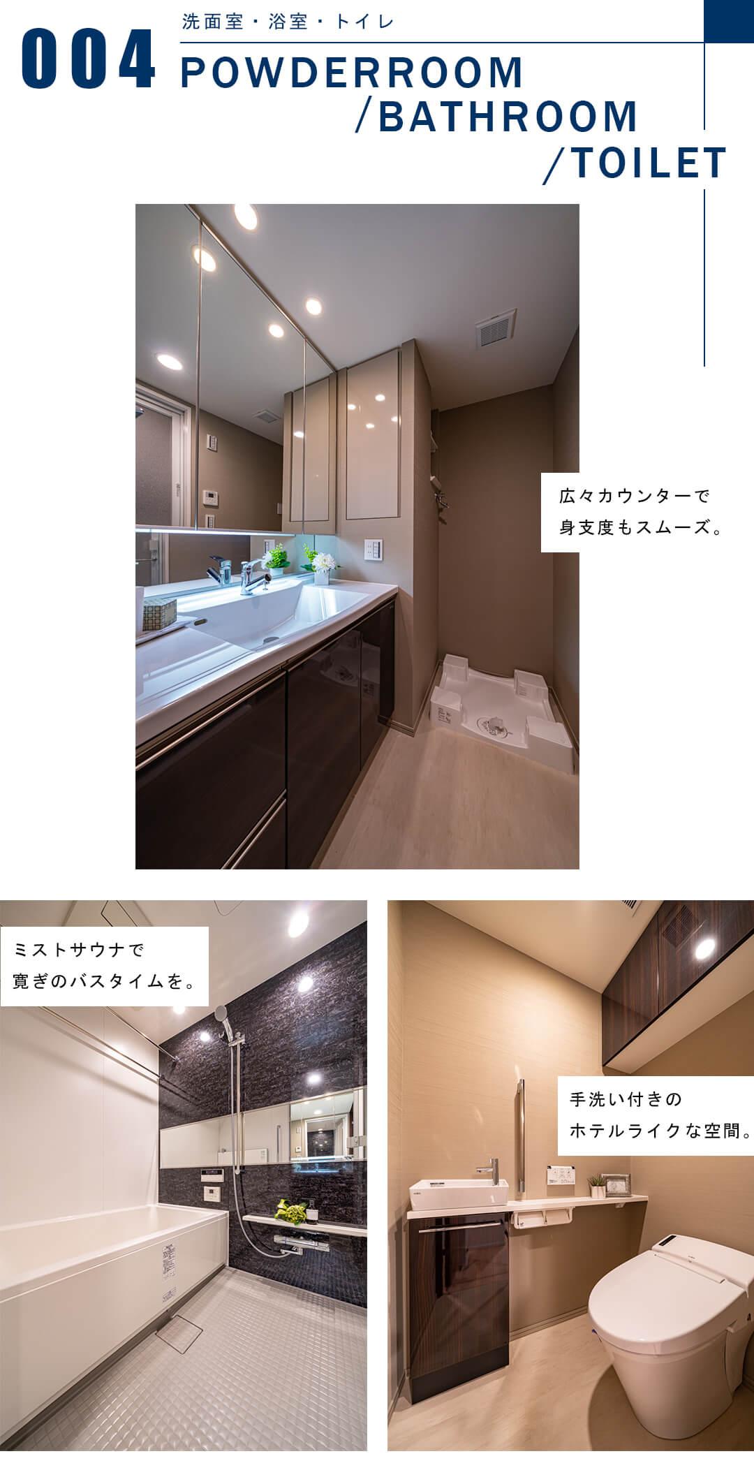 シティタワーズ東京ベイセントラルタワーの洗面室と浴室とトイレ