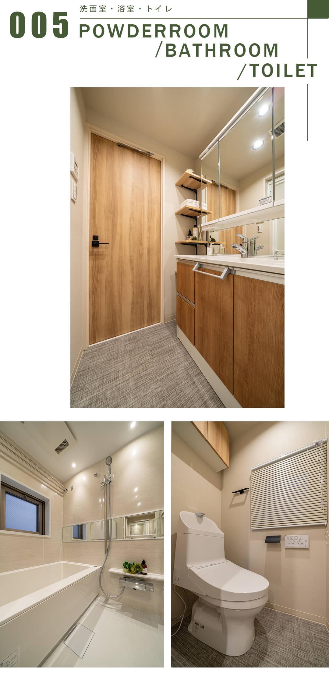 レ・ベント柿の木坂の洗面室と浴室とトイレ