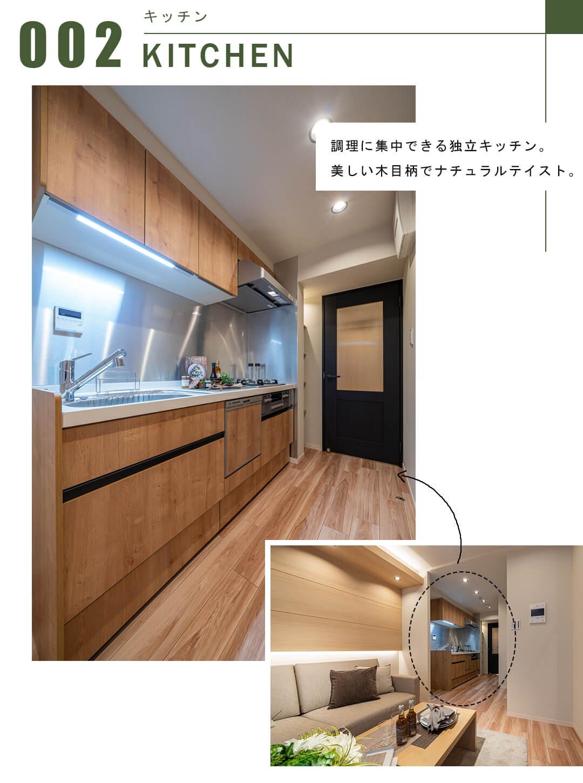 レ・ベント柿の木坂のキッチン