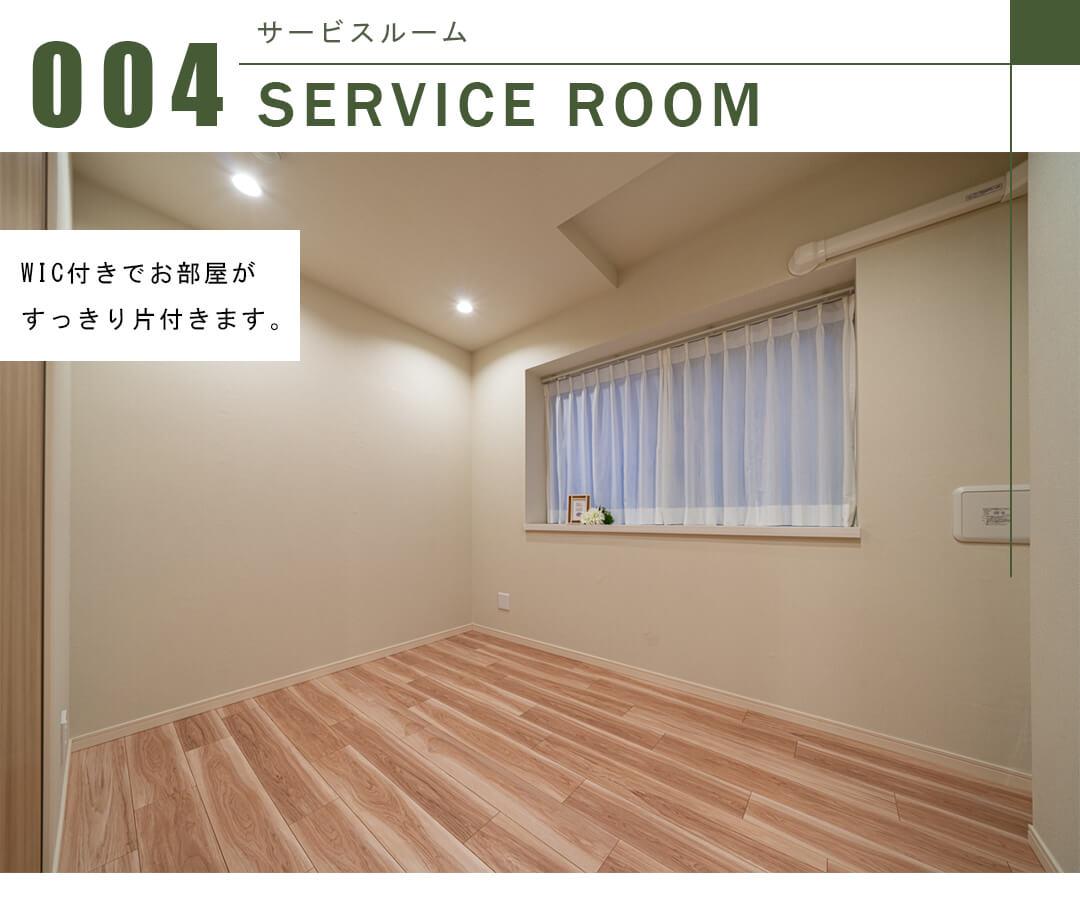 レ・ベント柿の木坂のサービスルーム
