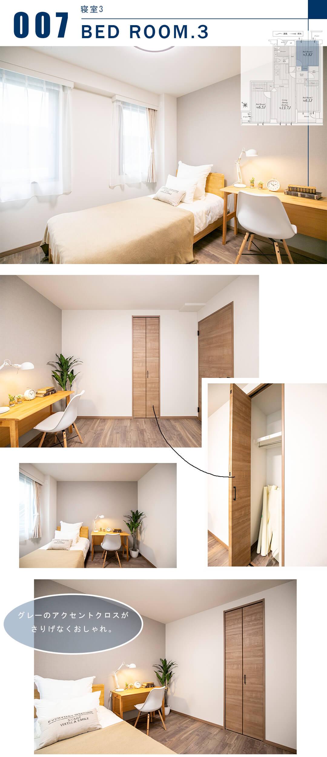 007寝室3,BED ROOM.3