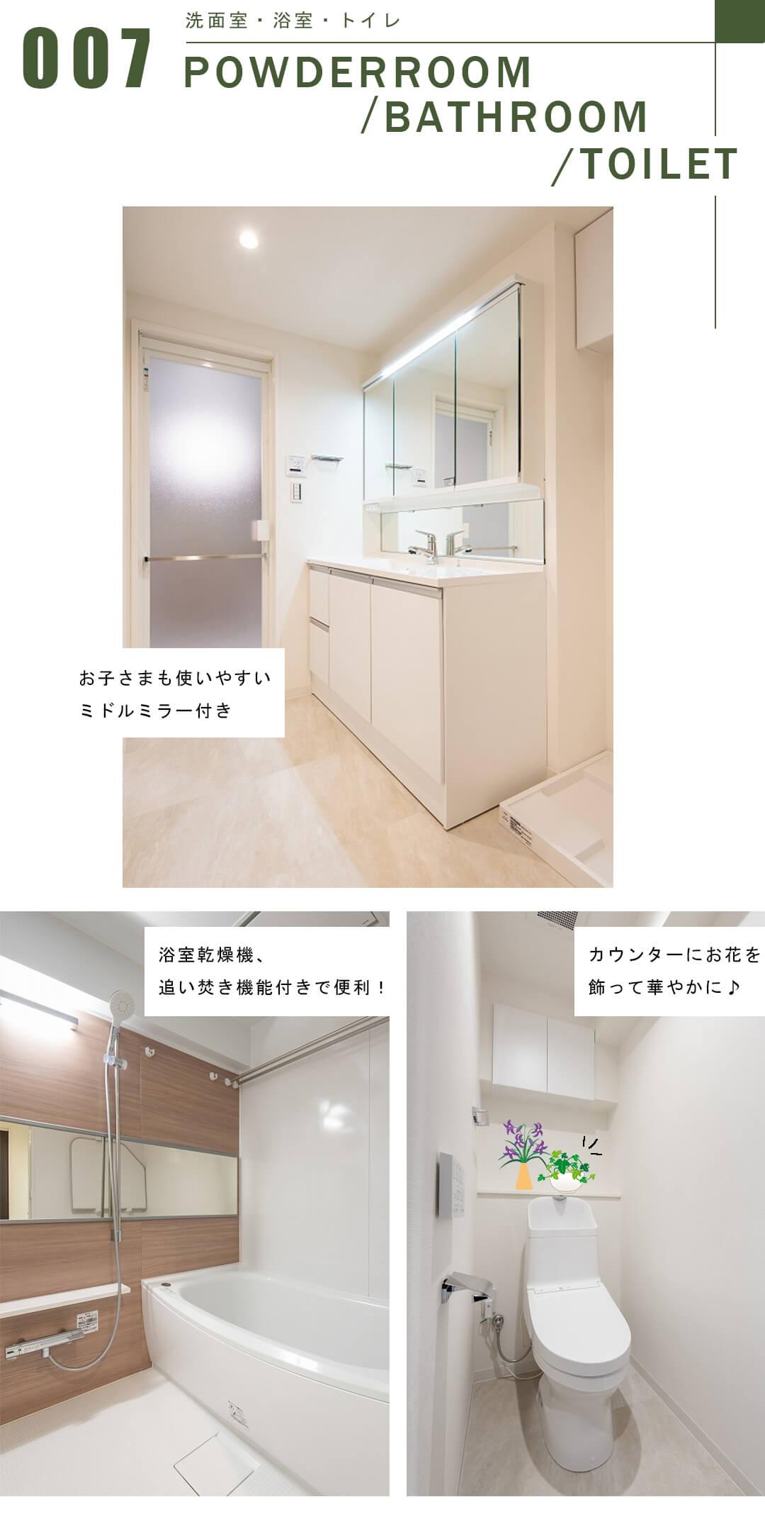 コート吉祥寺の洗面室と浴室とトイレ