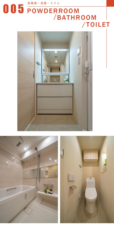 クレール御殿山の洗面室と浴室とトイレ