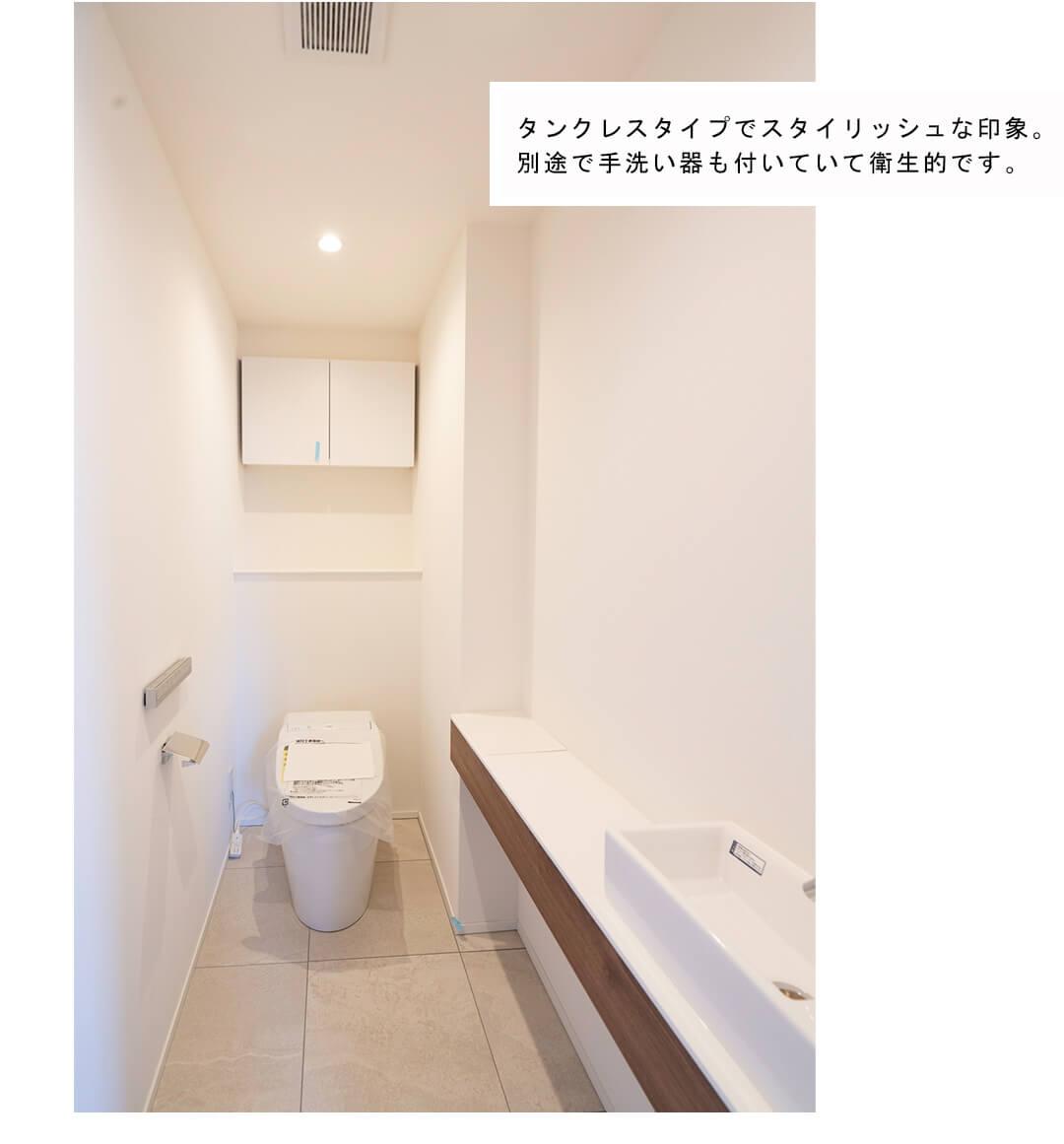 ビラハイツ北の丸のトイレ