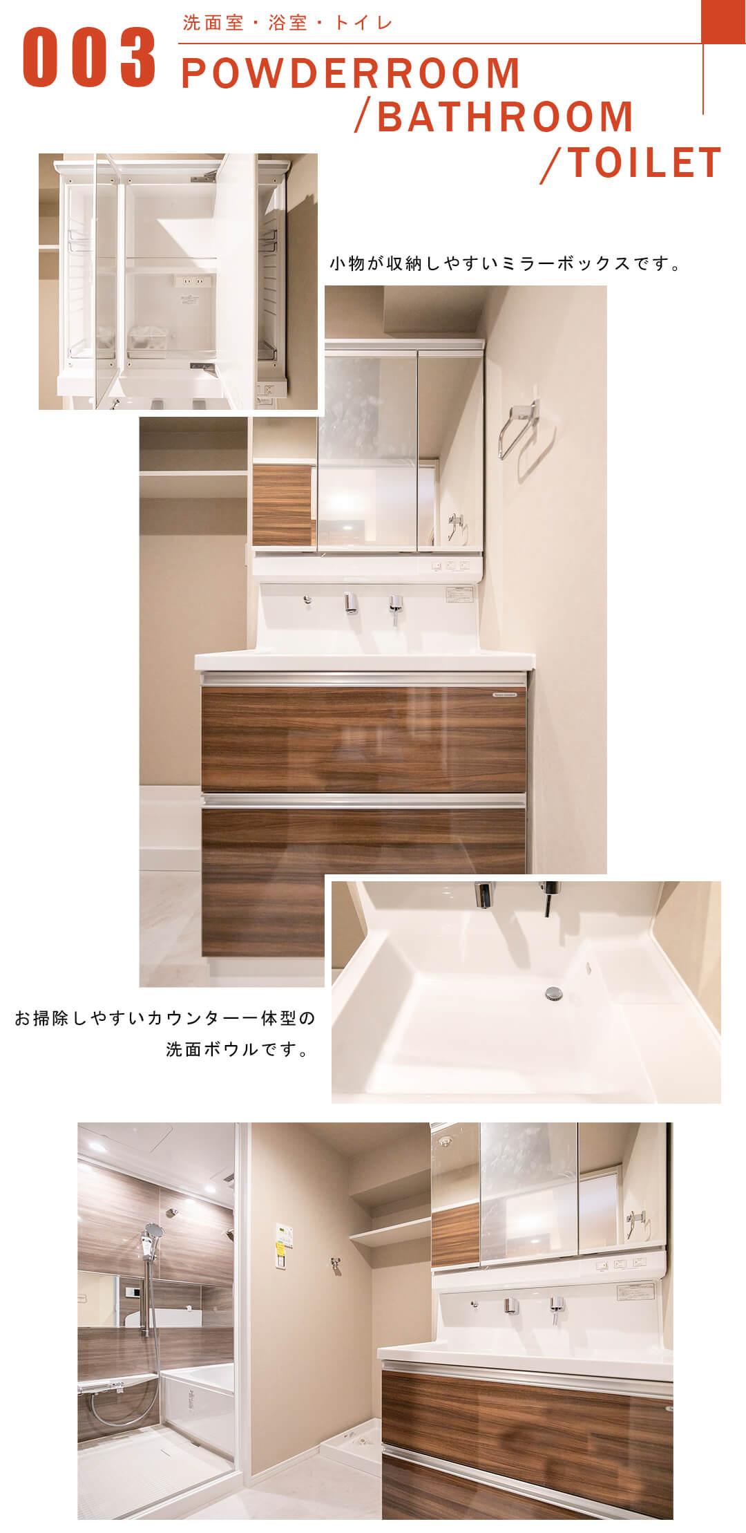 003洗面室,浴室,トイレ,POWDERROOM,BATHROOM,TOILET